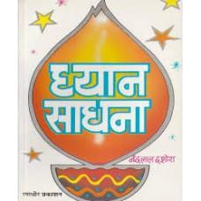dhyaan saadhana by nandlal dashura in hindi(ध्यान साधना)