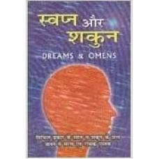 Dreams & Omens by G S Kapoor  in hindi(स्वपन और  शकुन )