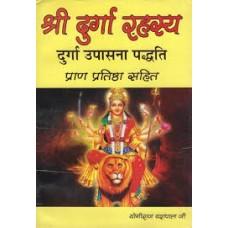 durga saptashatee (sanskrt hindee) vrhad aakaar by shri deendayal diwakar in hindi(दुर्गा सप्तशती (संस्कृत हिन्दी) वृहद आकार)