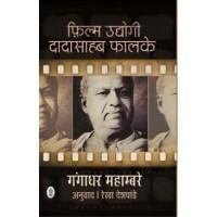 Film Udyogi Dadasaheb Phalke by Gangadhar Mahambre in Hindi (फ़िल्म उद्योगी दादासाहेब फाल्के)