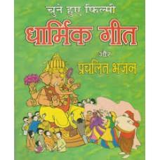 chune hue philmee dhaarmik geet aur prachalit bhajan by Manmohan sharma in hindi(चुने हुए फिल्मी धार्मिक गीत और प्रचलित भजन)
