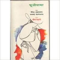 Fuziyama  by Bhishm Sahni in hindi(फुजियमा)