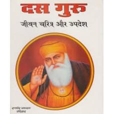 das guru jeevan charitr aur upadesh by Suresh chand aggarwal in hindi(दस गुरु जीवन चरित्र और उपदेश)