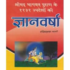 aatmagyaan kee vidhiyaan by nandlal dashura in hindi(आत्मज्ञान की विधियाँ)