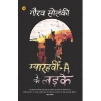 Gyarahvin A ke Ladke by Gaurav Solanki in Hindi (ग्यारहवीं ए के लड़के) HB