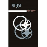 Hanoosh  by Bhishm Sahni  in hindi(हानूश )