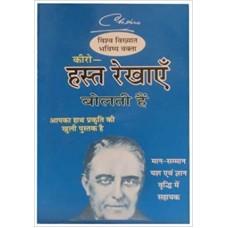 Hast Pariksha Dwara Rog Nivaran - Medical Palmistry  by  O.P.VERMA in hindi