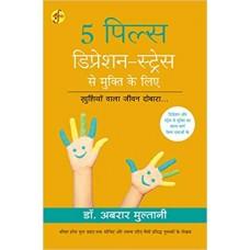 5 Pills Depression-Stress Se Mukti Ke Liye by Abrar Multani in hindi(5 पिल्स डिप्रेशन-स्ट्रेस से मुक्ति के लिए)