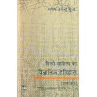 Hindi Sahitya Ka Vaigyanik Ithas : Vols. 1-2 by Ganpati Chandra Gupt in Hindi (हिन्दी साहित्य का वैज्ञानिक इतिहास)