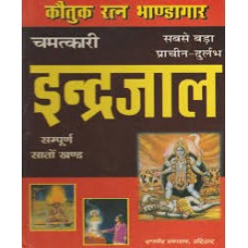 chamatkaaree indrajaal by Yogiraj yashpal ji in hindi(चमत्कारी इन्द्रजाल)