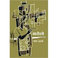 Jharokhe  by Bhishm Sahni in hindi(झरोखे)