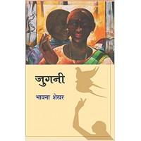 Jugani  by Bhavana Shekhar in hindi(जुगनी)