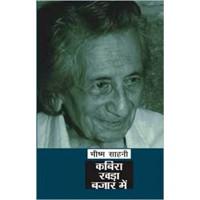 Kabira Khada Bazaar Mein  by Bhishm Sahni in hindi(कबीरा खड़ा बाजार में)