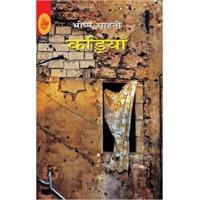 Kadiyan  by Bhishm Sahni in hindi(कड़ियाँ)