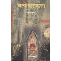 Chalo Kalkatta by bimal mitra in hindi(चलो कलकत्ता)