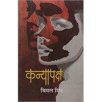 Kanyapaksh  by bimal mitra in hindi(कन्यापक्ष)
