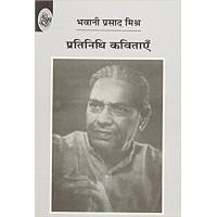 Pratinidhi Kavitayen by  Bhawani Prasad Mishra in hindi(प्रतिनिधि कवितायेँ: भवानी प्रसाद मिश्र)