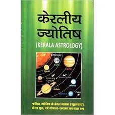 Keralieeya Jyotish by Dr Gauri Shankar Kapoor  in hindi (केरलीय जोय्तिषा)