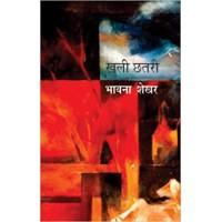 Khuli Chhatri by Bhavana Shekhar in hindi(खूली छत्री)