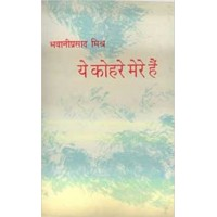 Ye Kohre Mere Hain by Bhavani Prasad Mishra  in hindi(ये कोहरे मेरे हैं)