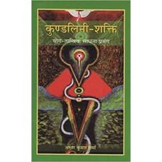 Kundalini Shakti (Yog Tantrik Sadhna Prasang) by Arun Kumar Sharma in hindi(कुंडलिनी शक्ति (योग तांत्रिक साधना प्रसंग))