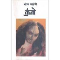 Kunto by  Bhishm Sahni in hindi(कुंतो )
