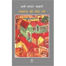 Lucknow Ki Panch Raten (Jnanpith Award Winner, 1997 ) by Ali Sardar Zafari in hindi(लखनऊ की पंच रत्न (ज्ञानपीठ पुरस्कार विजेता, 1997))