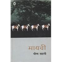 Madhavi  by  Bhishm Sahni in hindi(माधवी)