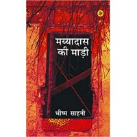 Maiyadas Ki Madi by  Bhishm Sahni  in hindi(मैयादास की मैडी)
