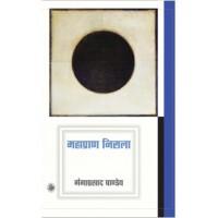 Mahapran Nirala by Gangaprasad Pandey in Hindi (महाप्राण निराला)