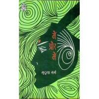 Main  by bimal mitra in hindi(में )