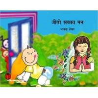 Jeeto Sabka Man by Bhavana Shekhar in hindi(जीतो सबका मन)