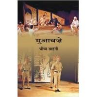 Muaawze  by Bhishm Sahni in hindi(मुआवजे )