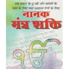 naanak mantr shakti by yogiraaj avatar singh atavaal in hindi(नानक मंत्र शक्ति)