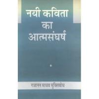 Nayi Kavita Ka Aatmasangharsh by Gajanan Madhav Muktibodh in Hindi (नयी कविता का आत्मसंघर्ष)