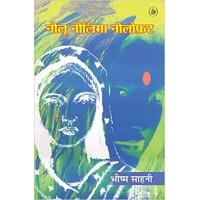 Neeloo Neelima Neelofar by  Bhishma Sahni in hindi(नीला रंग नीला है)