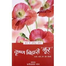 Aaj Ke Prasiddh Shayar - Krishna Bihari 'Noor' by  Krishna Bihari 'Noor' in hindi(आज के प्रसिद्ध शायर - कृष्ण बिहारी 'नूर')