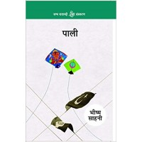Pali  by Bhishm Sahni  in hindi(पाली)