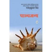 Panchjanya by Gajendra Kumar Mitra in Hindi (पाञ्चजन्य) PB