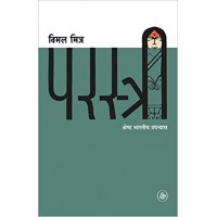 Parstree  by bimal mitra in hindi(परस्त्री )