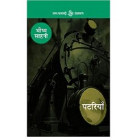 Patriyan  by Bhishm Sahni in hindi(पटरियां)