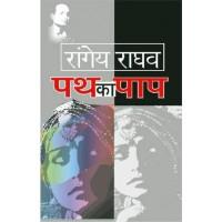Pahala Path  by  Bhishm Sahni in hindi(पहला पाठ)