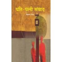 Pati Patni Samvad  by bimal mitra in hindi(पति पत्नी संवाद)