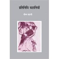 Pratinidhi Kahaniyan by  Bhishm Sahni  in hindi(प्रतिनिधि कहानियां: भीष्म साहनी)