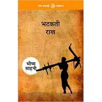 Bhatakti Raakh (Janm Shatabdi Sanskaran) by Bhishma Sahni in hindi(भटकती राख (जन्म शताब्दी संस्करण))
