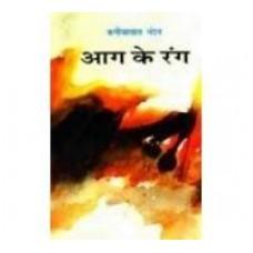 Aag Ke Rang by Kanhaiya Lal Nandan in hindi(आग के रंग)