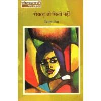 Rokar Jo Mili Nahin by bimal mitra in hindi(रोकर जो मिली नहीं)