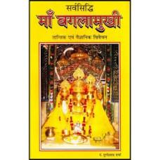 bagalaamukhee vrat katha by Pt. shashi mohan behal in hindi(बगलामुखी व्रत कथा)