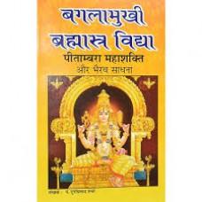 bagalaamukhee brahmaastr vidya by  Pt durga prasad sharma in hindi(बगलामुखी ब्रह्मास्त्र विद्या)