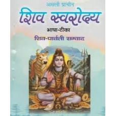 asalee praacheen shiv svaroday by baba anurag das ji in hindi(असली प्राचीन शिव स्वरोदय)